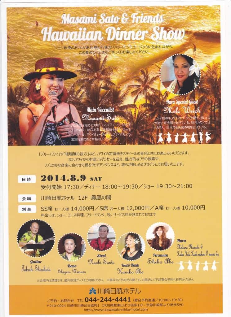 8月9日Hotel Nikko